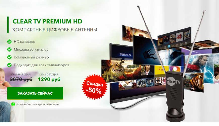 CLEAR TV PREMIUM HD за 1290р. — Обман!