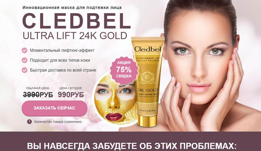 CLEDBEL ULTRA LIFT 24K GOLD — Инновационная маска для подтяжки лица