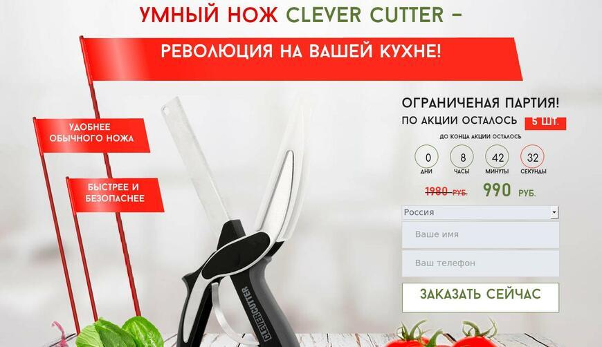 Разоблачение Clever Cutter (Умный Нож)