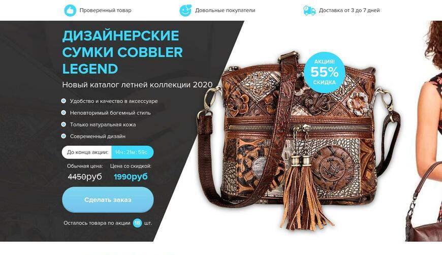 Дизайнерская сумка Cobbler Legend. Осторожно! Обман!!!
