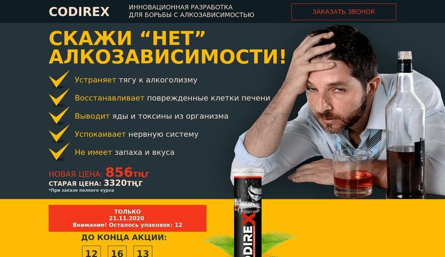 Средство от алкоголизма CODIREX за 147 руб.. Осторожно! Обман!!!