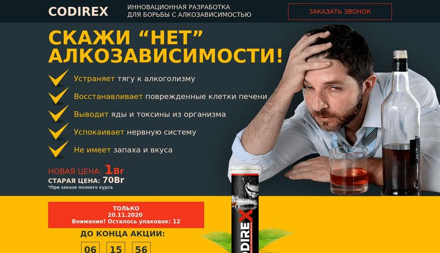 Средство от алкоголизма CODIREX за 1 р. Осторожно! Обман!!!