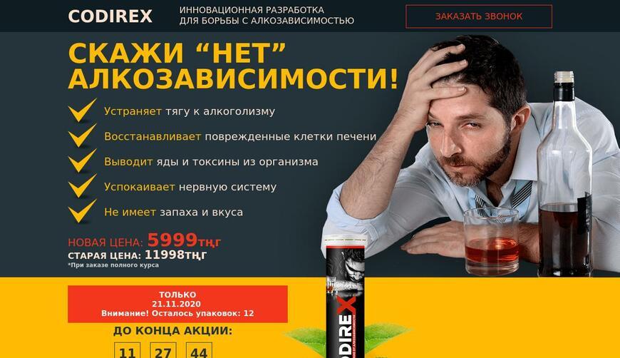 Средство от алкоголизма CODIREX. Осторожно! Обман!!!