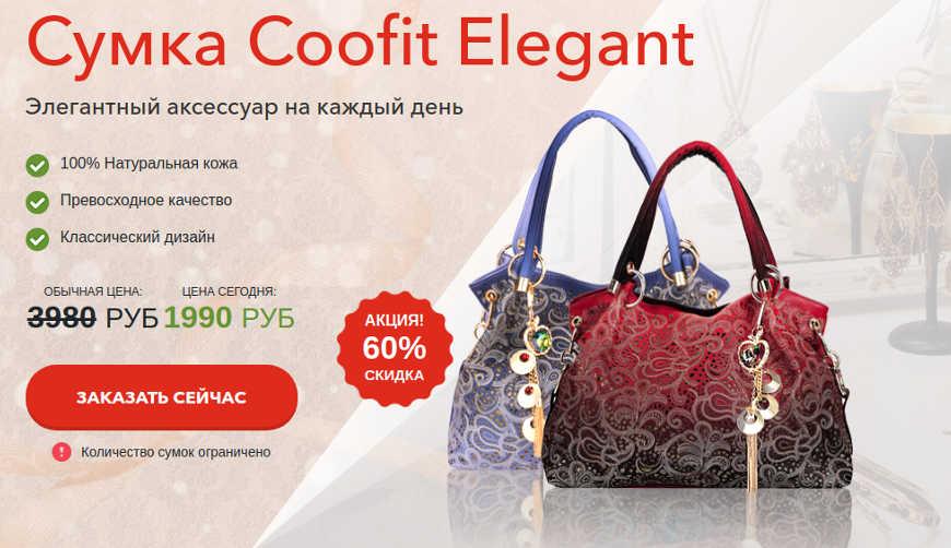 Отзыв о женских сумках Coofit Elegant за 1990р!