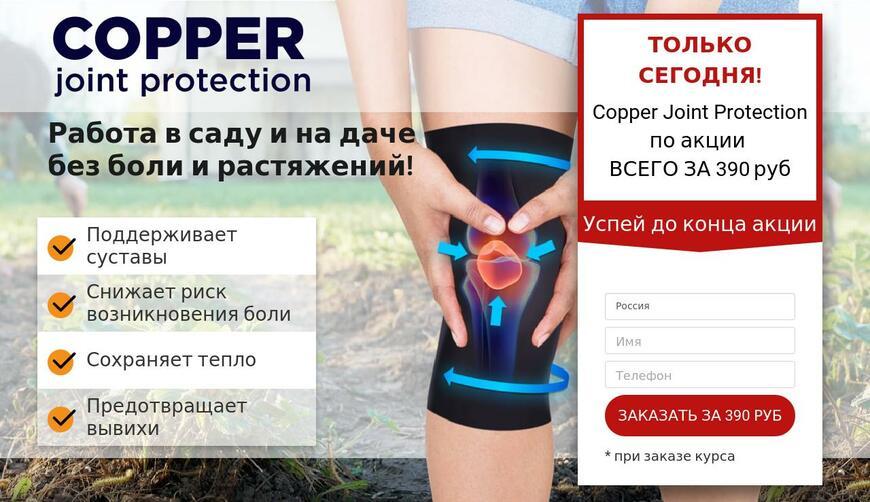 Copper Joint Protection — бандаж для коленного и локтевого сустава. Осторожно! Обман!!!