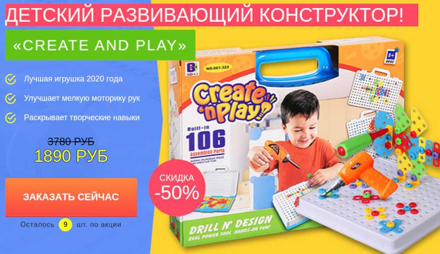 CREATE AND PLAY за 1890р. — Обман!