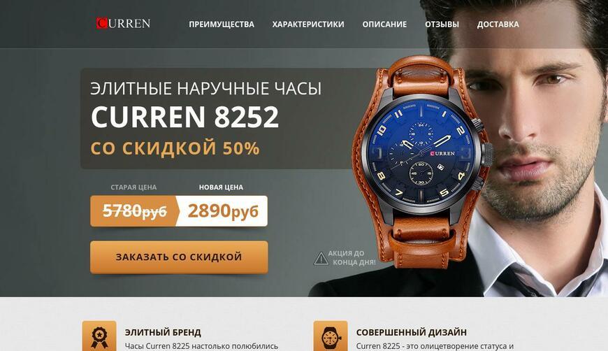 Разоблачение Curren 8225 (Мужские Часы)