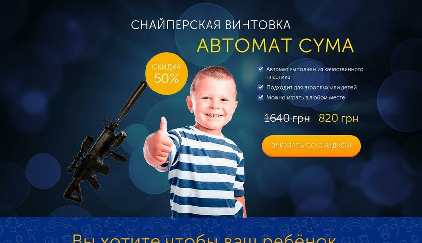 Игрушечный Автомат Cyma. Осторожно! Обман!!!
