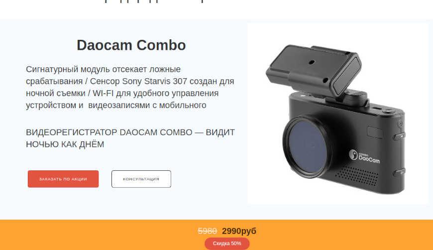 Daocam Combo wifi за 2990р. — Обман!