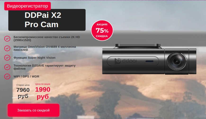 DDPai X2 Pro Cam за 1990р. — Обман!