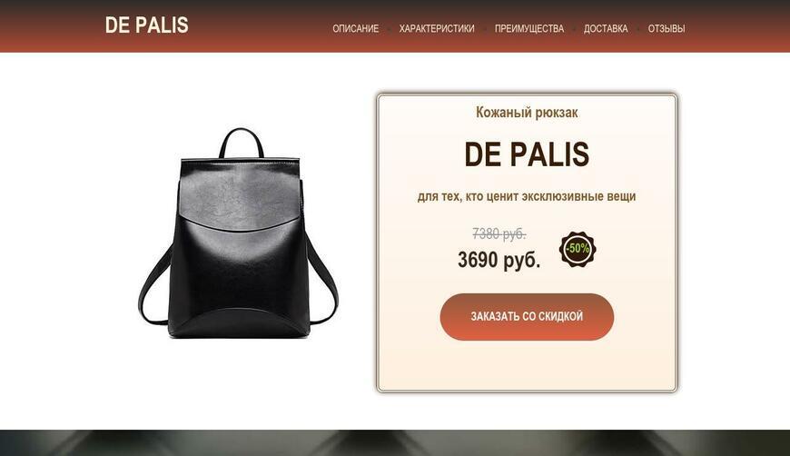 Разоблачение De Palis (Кожаный Рюкзак)