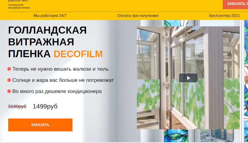 DecoFilm за 1499р. — Обман!