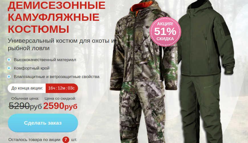 Демисезонные  камуфляжные костюмы по 2590р. — Обман!