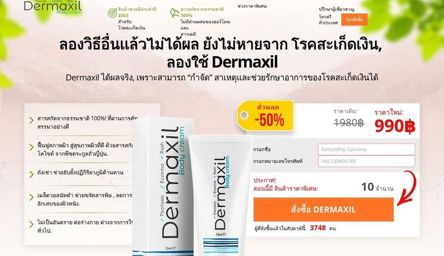 Dermaxil — крем от псориаза. Осторожно! Обман!!!