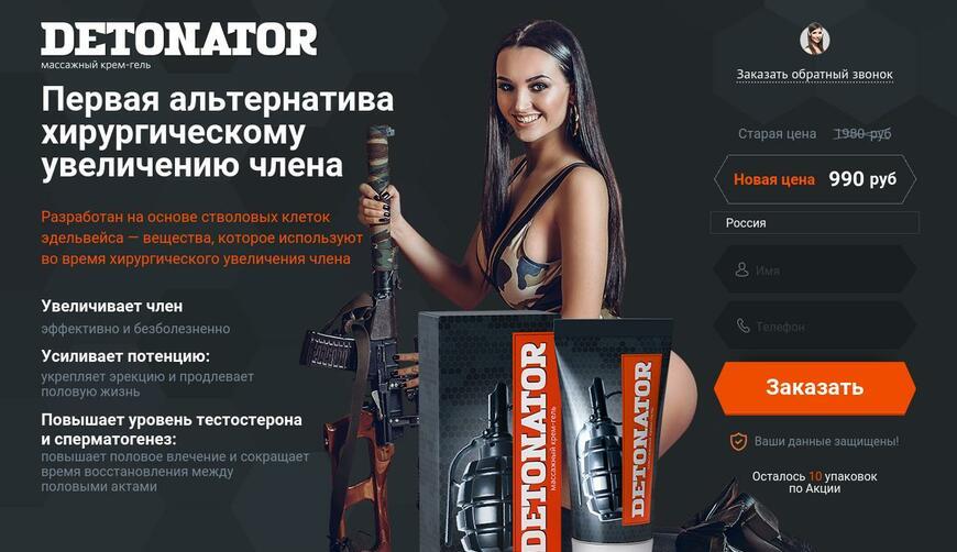 Detonator cредство для увеличения члена. Осторожно! Обман!!!