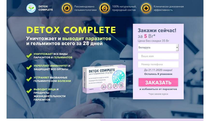 Detox Complete — антигельминтное средство от паразитов за 147 руб.. Осторожно! Обман!!!
