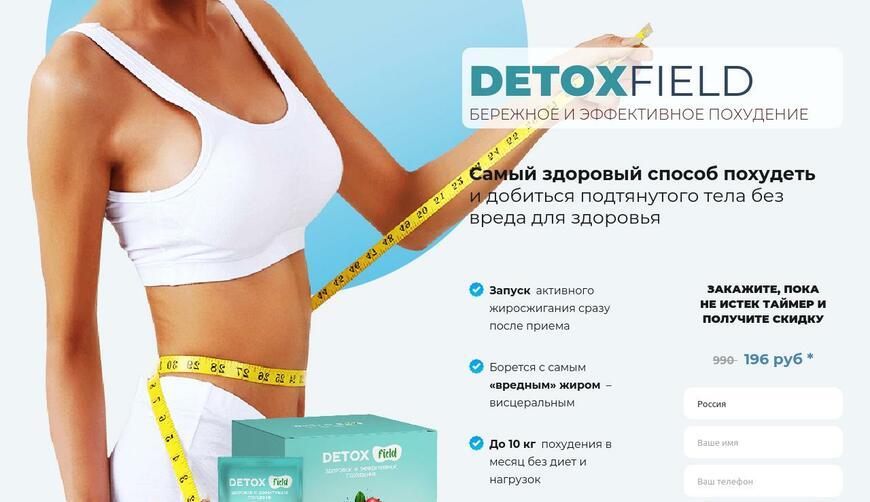 DetoxField — растворимый напиток для похудения. Осторожно! Обман!!!