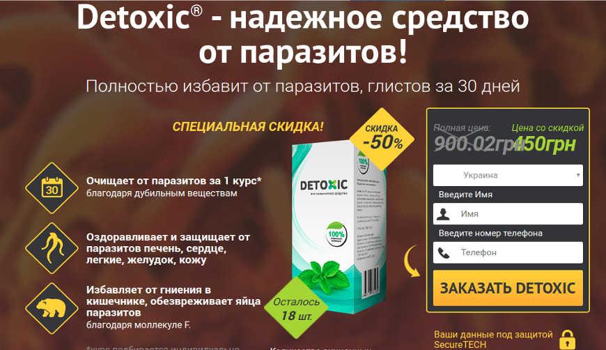 Detoxic. Разоблачение Лекарства от Паразитов