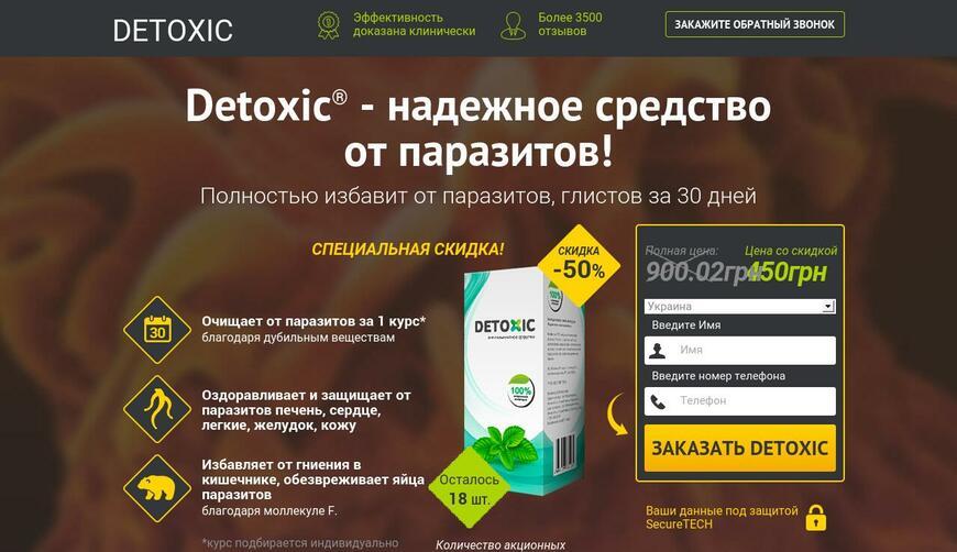 DETOXIC — средство от паразитов. Осторожно! Обман!!!