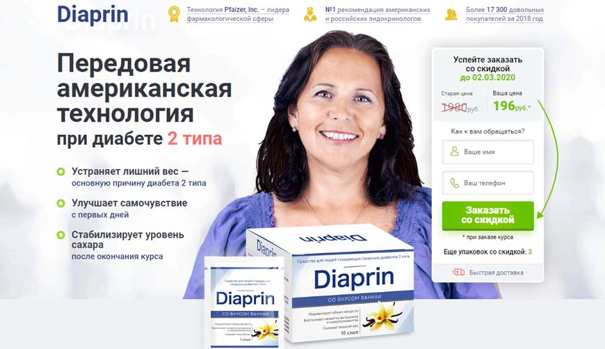 Diaprin средство от диабета за 196р. Обман!