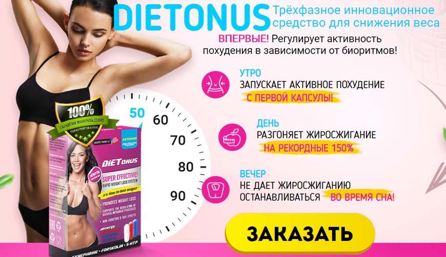 Dietonus — трёхфазное средство для снижения веса — Обман!