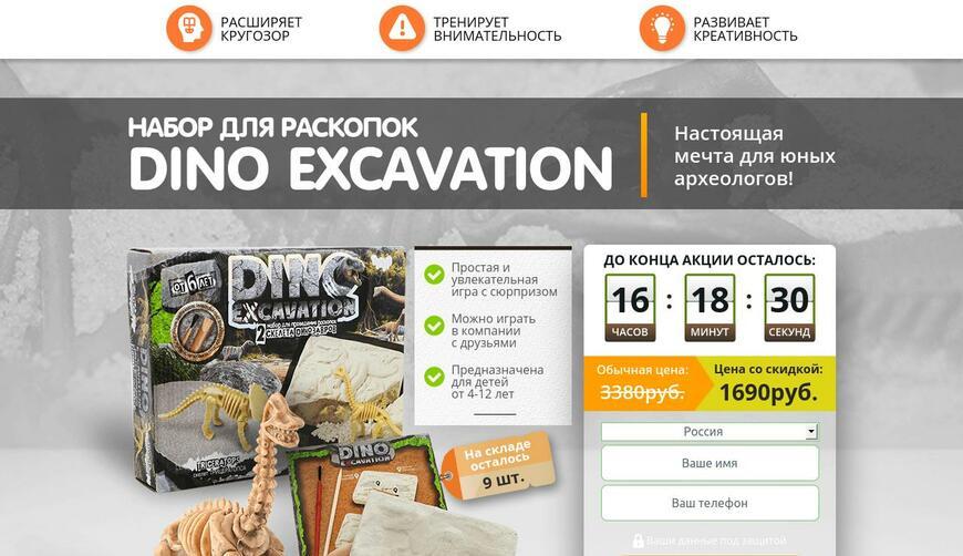 Набор для раскопок Dino Excavation. Осторожно! Обман!!!