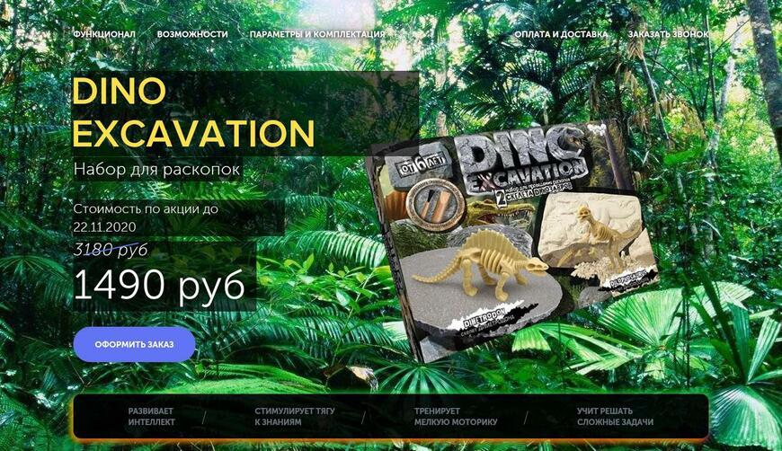 Набор для раскопок Dino Excavation за 1490 руб.. Осторожно! Обман!!!