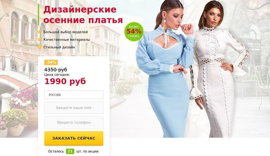 Дизайнерские осенние платья. Осторожно! Обман!!!