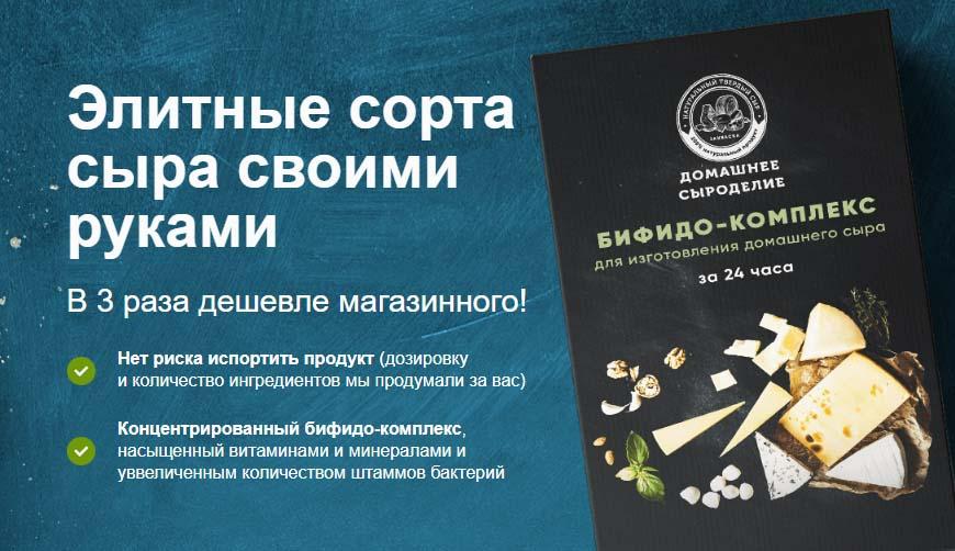 Домашняя сыроварня Бифидо-комплекс «Домашнее сыроделие» — Обман!