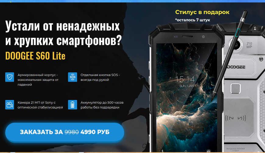 DOOGEE S60 Lite за 4990р. — Обман!