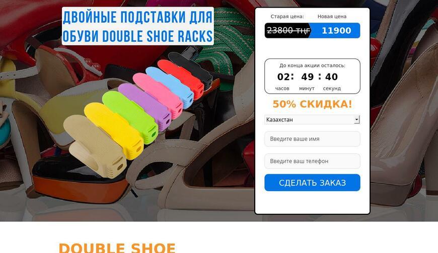 Двойные подставки для обуви Double Shoe Racks. Осторожно! Обман!!!