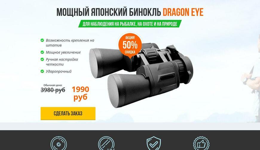 Японский бинокль Dragon Eye. Осторожно! Обман!!!