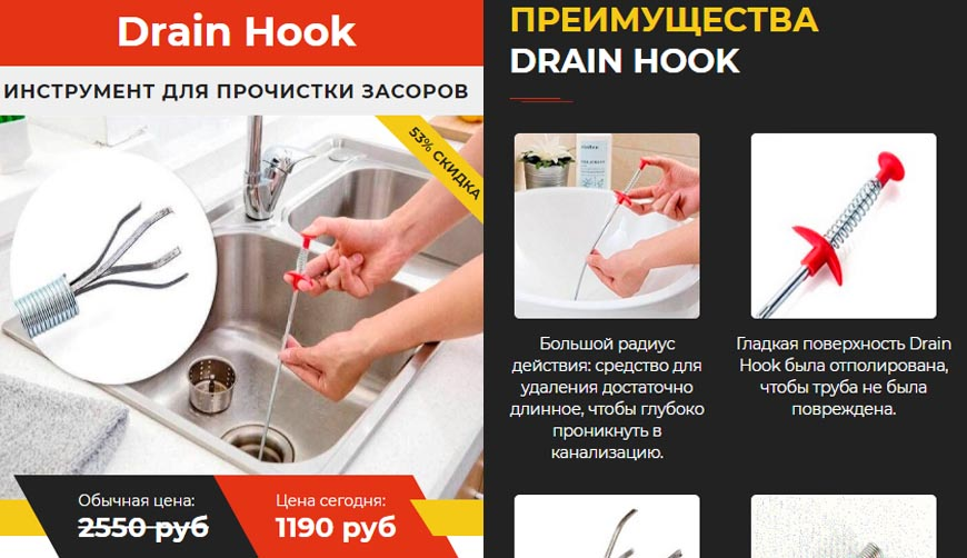 Drain Hook за 1190р. — Обман!
