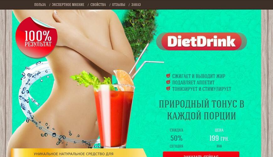Diet Drink — напиток для похудения. Осторожно! Обман!!!
