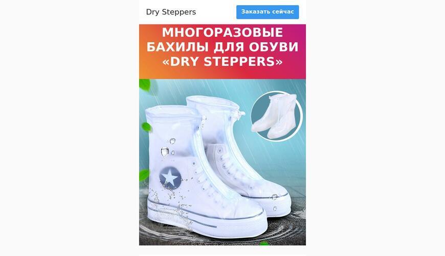Многоразовые бахилы Dry-Steppers. Осторожно! Обман!!!