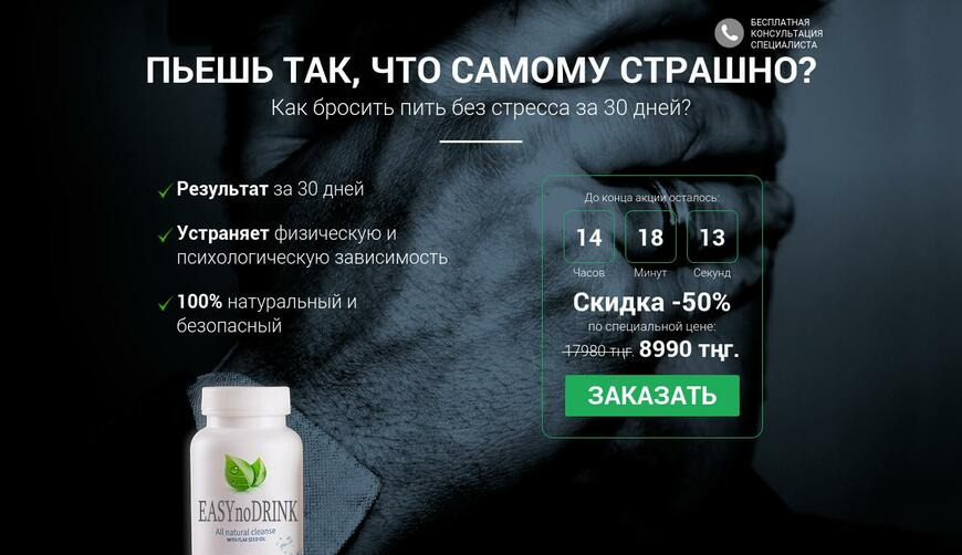 EASYnoDRINK — сублимационный концентрат от алкоголизма. Осторожно! Обман!!!