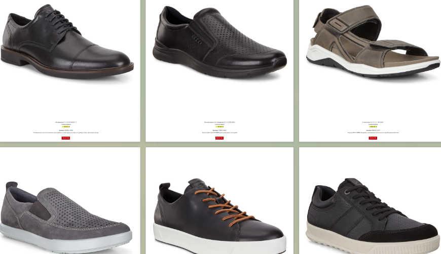 Распродажа обуви ECCO — Обман!