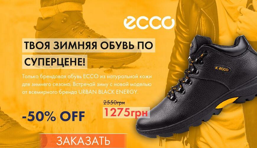 Ботинки ECCO Urban Black 7731. Осторожно! Обман!!!