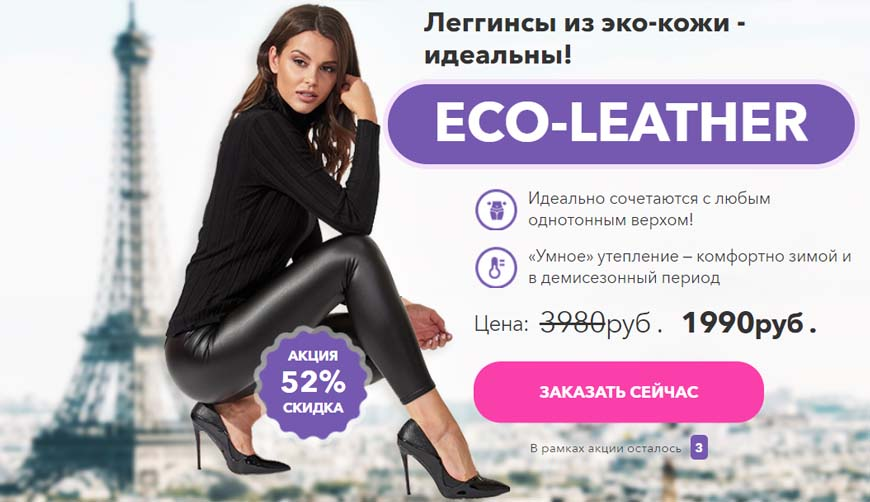 Леггинсы ECO-LEATHER за 1990р. Обман!