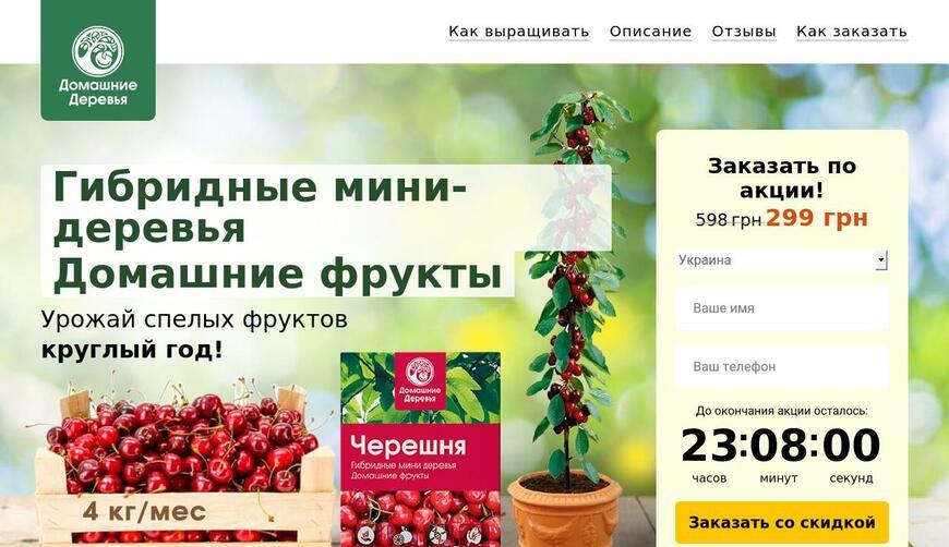 Домашние деревья — 147 руб.. Осторожно! Обман!!!