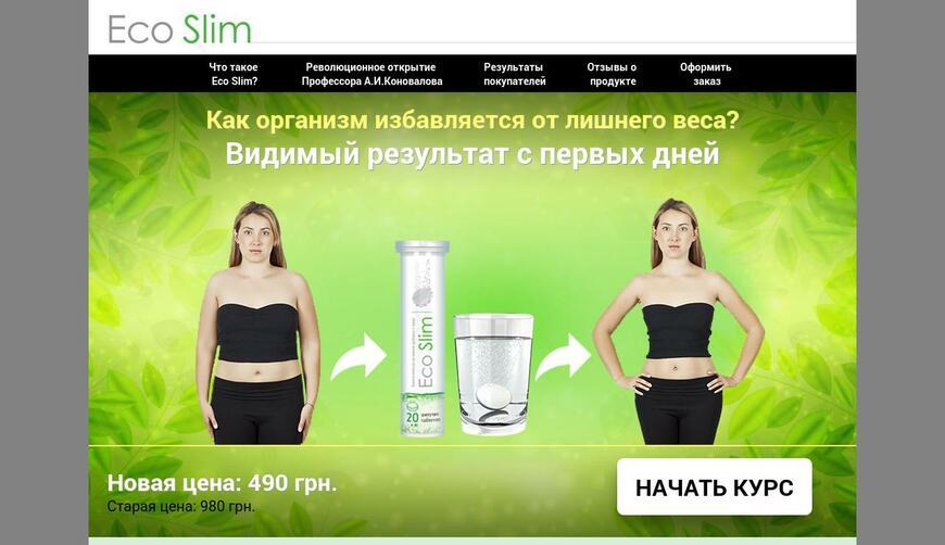 EcoSlim комплекс для похудения. Осторожно! Обман!!!