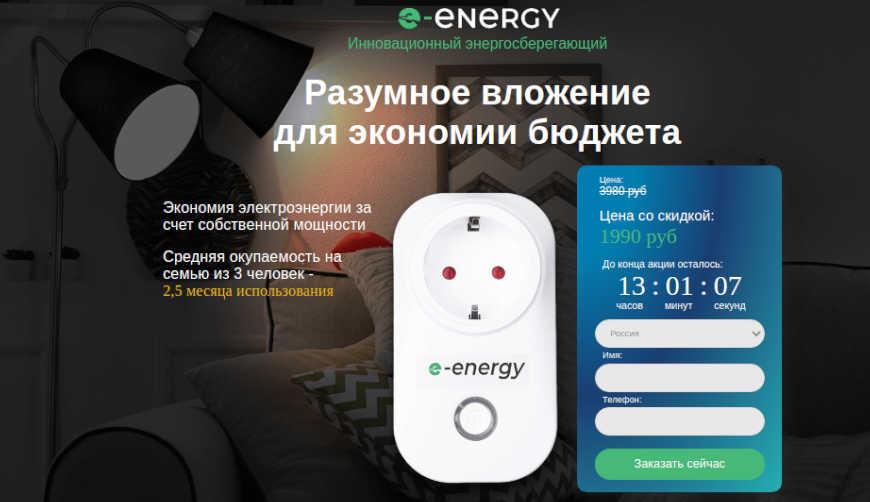 E-Energy за 1990р. — Обман!