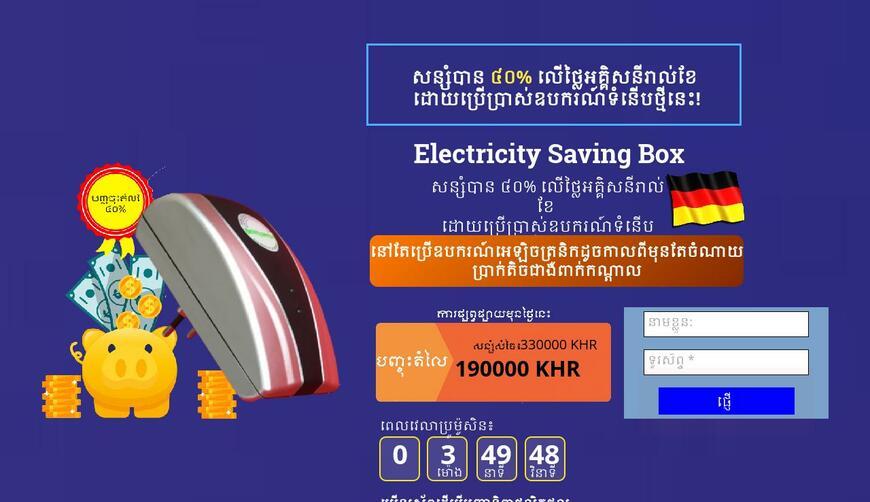 Energy saver — устройство для экономии электроэнергии. Осторожно! Обман!!!