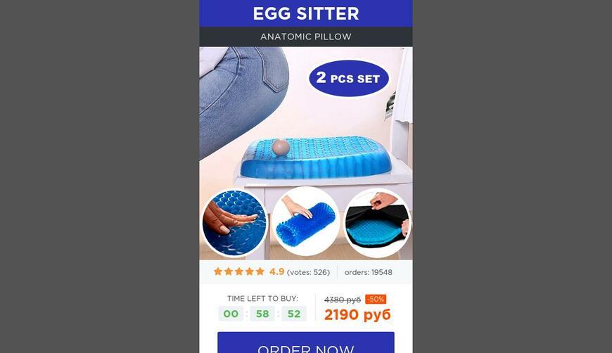 Egg Sitter — гелевая подушка на сидение. Осторожно! Обман!!!