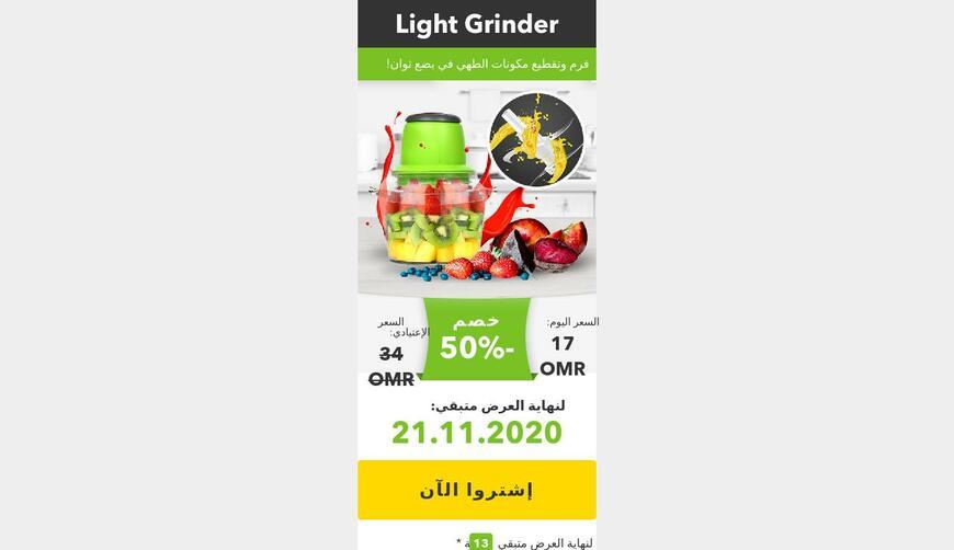 Electric Meat Grinder — электрический измельчитель продуктов. Осторожно! Обман!!!