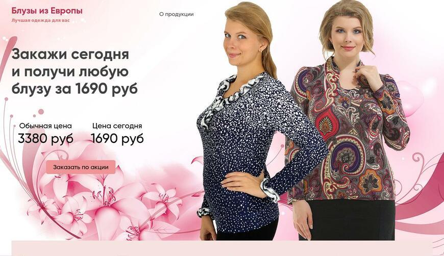 Элегантные женские блузы. Осторожно! Обман!!!