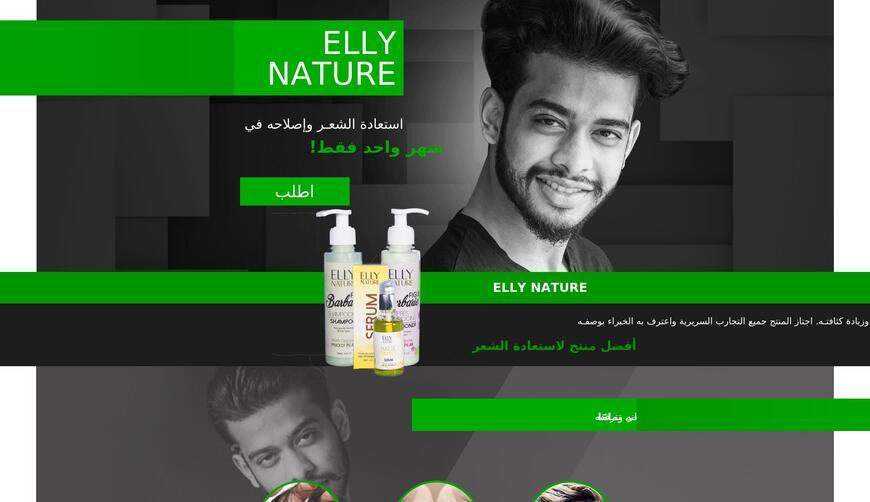Elly Nature — средство от выпадения волос. Осторожно! Обман!!!