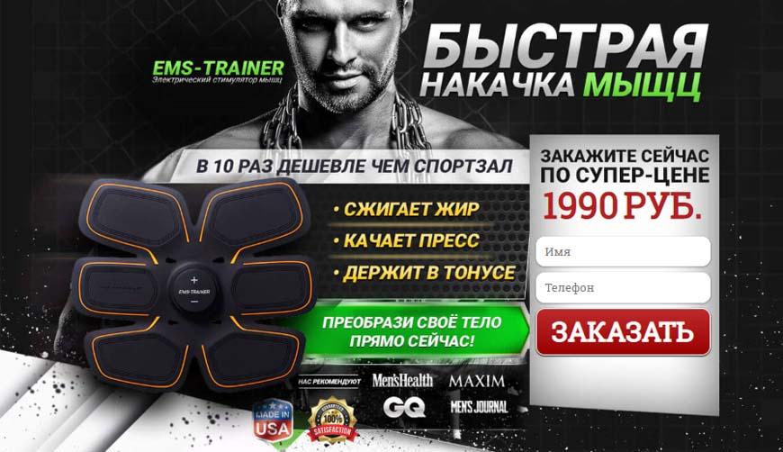 Ems Trainer за 990 и 1990р. — Обман!