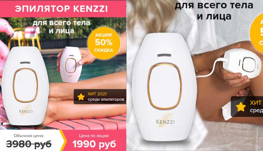 Эпилятор Kenzzi за 1990р. — Обман!