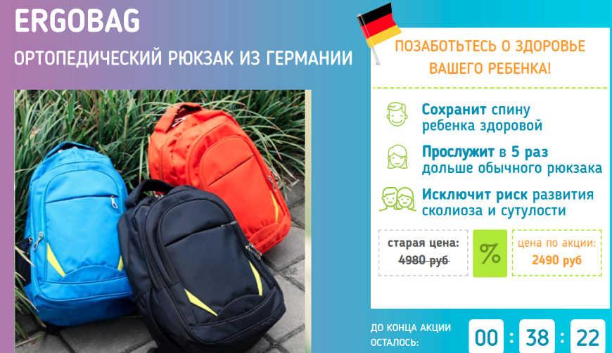 Разоблачение Ergobag (Школьный Рюкзак)